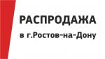 Распродажа автотоваров в Ростове-на-Дону